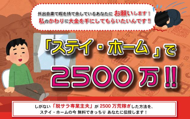 ステイホームで2500万円