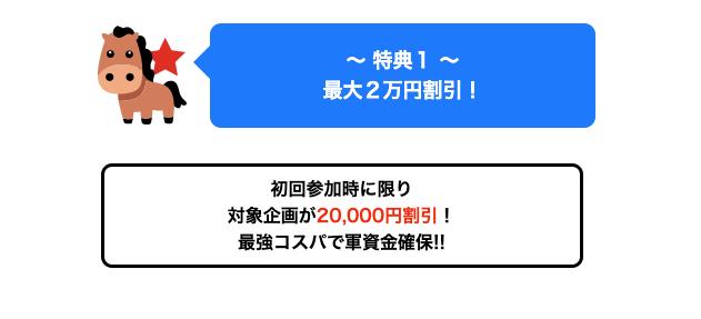 うまスタ厳選1