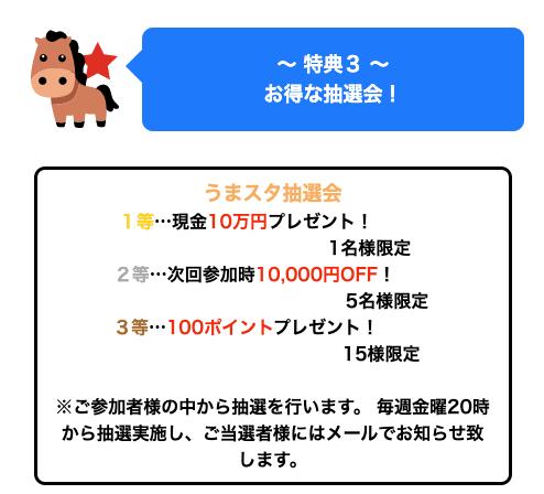 うまスタ厳選3
