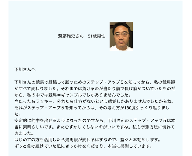 下川瞬口コミ紹介