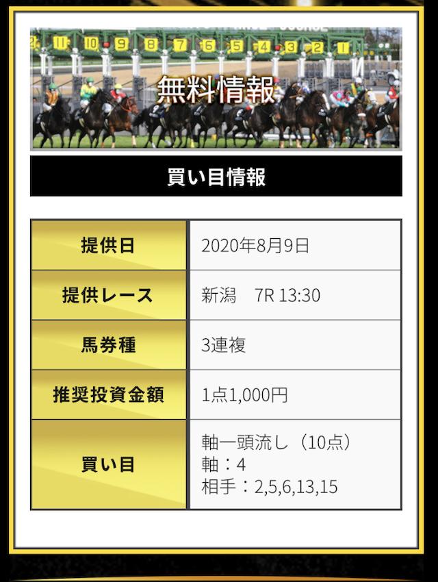 ダービーレコード8月9日無料