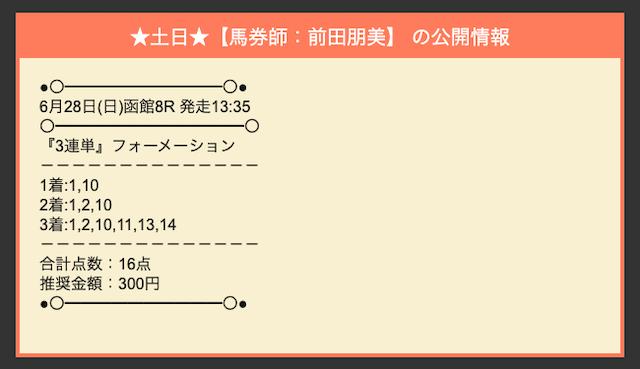 的中総選挙無料3