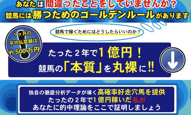 持田競馬塾トップ