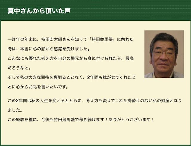 持田競馬塾口コミ