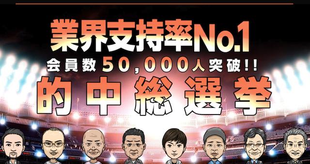 的中総選挙トップ