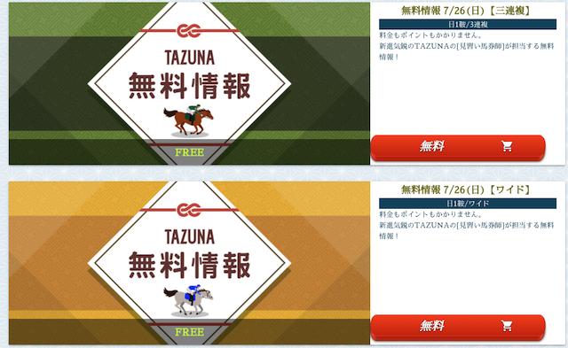 TAZUNA無料情報について