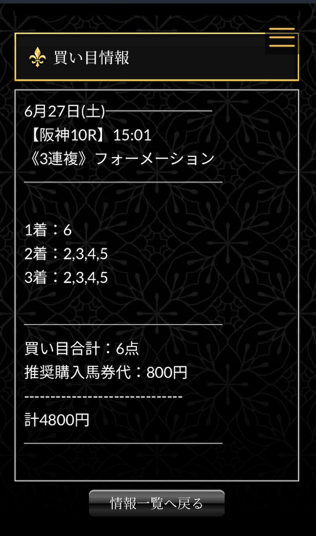 エクストラ0627.7.4倍