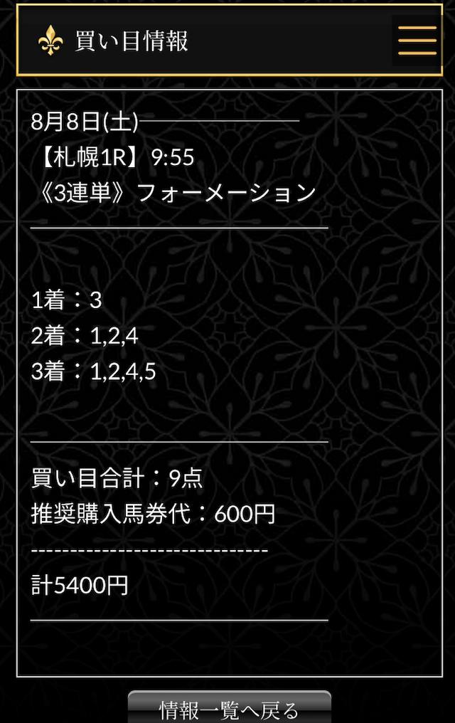 エクストラ0808ディスカバリー_420,720円