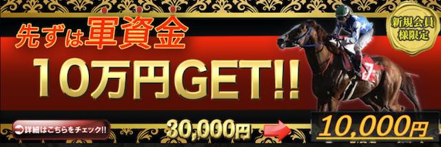 馬蹄10万円プラン