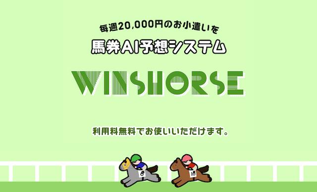競馬大学WinsHorse登録