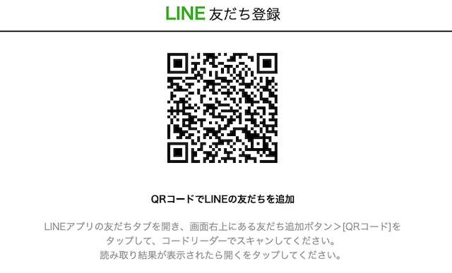 競馬大学LINEコード
