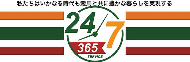 うまっぷ247