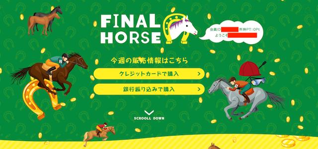 FINALHORSEのログイン後のページ
