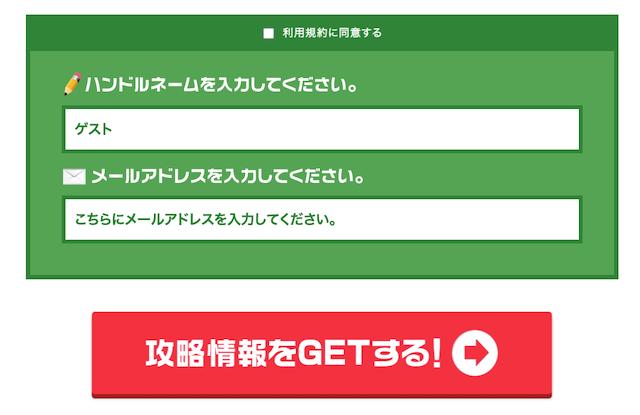 eco登録方法