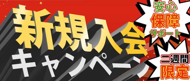 イマカチ新規入会キャンペーン