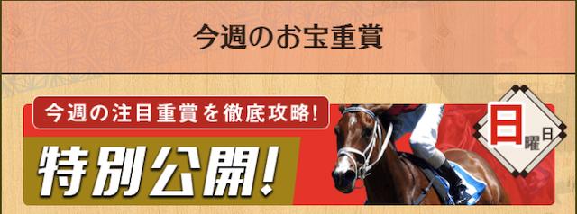 takara日曜コンテンツ