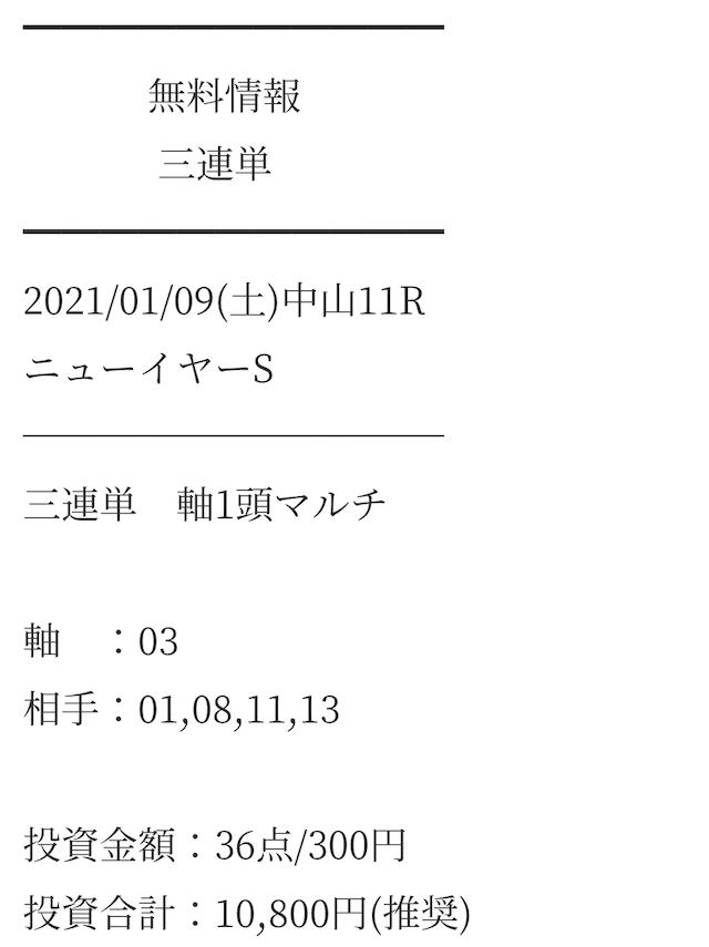 アタル無料予想買い目1月9日