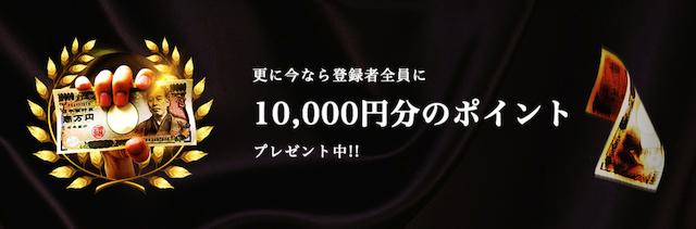 SのPN登録特典1万円分ポイント