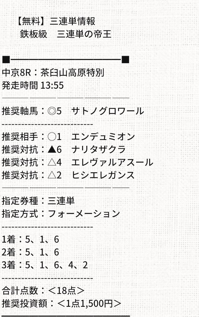 メリット無料情報2月6日1レース目
