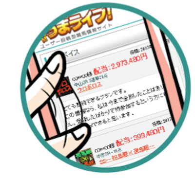 うまライブ画像