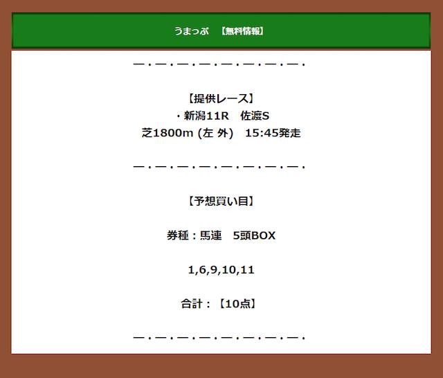 うまっぷ無料予想0808