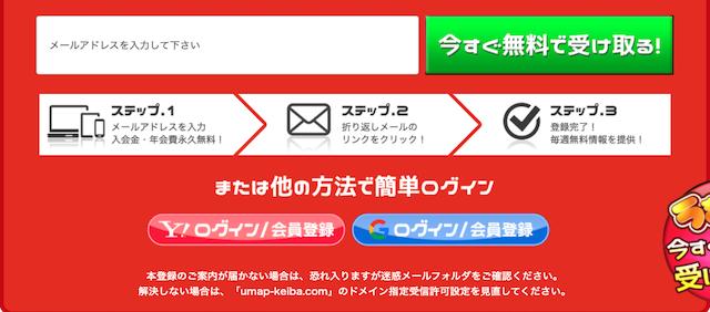 うまっぷ登録