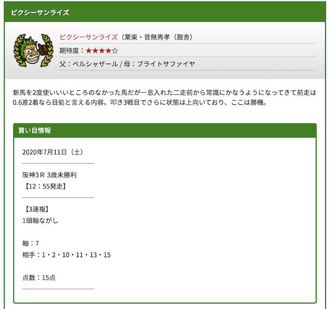 umaチャンネル無無料予想0711