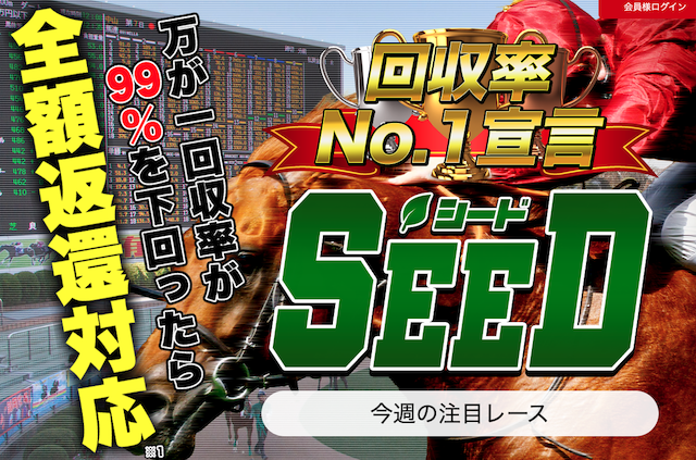 seedトップ