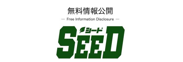 seed無料情報について