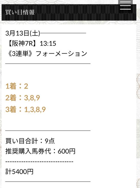 3月13日烈風IMG_8004