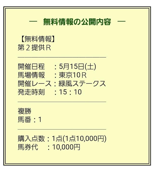 SEED無料情報0515