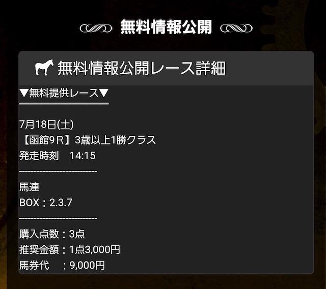 アルケミスト無料情報0718