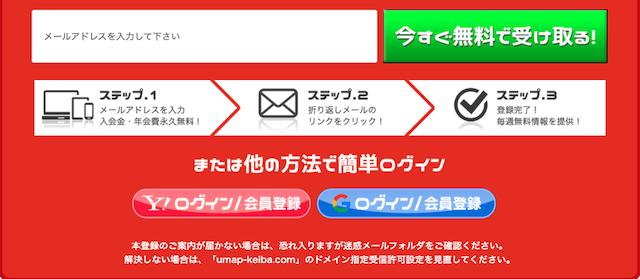 うまっぷ無料登録