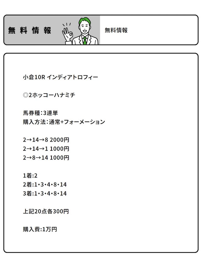ショウリウマ無料情報0710