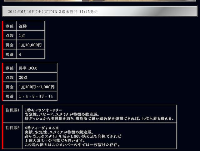 EDGE無料情報0619買い目