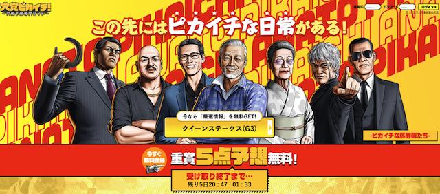 穴党ピカイチ記事下7月26日
