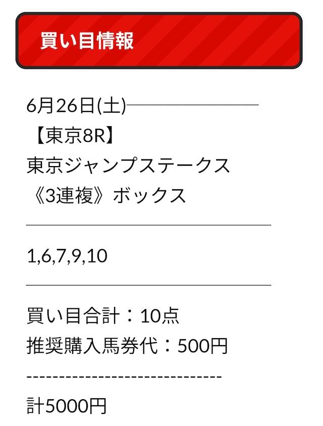 ウマニキ無料情報0626買い目