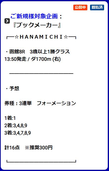 ハナミチ有料予想0801