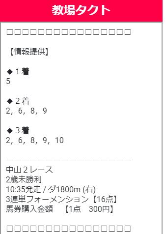 勝鞍有料情報0918買い目