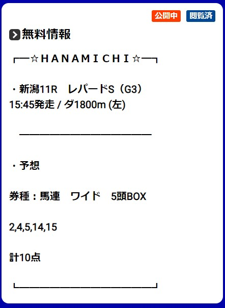 ハナミチ無料情報0808買い目