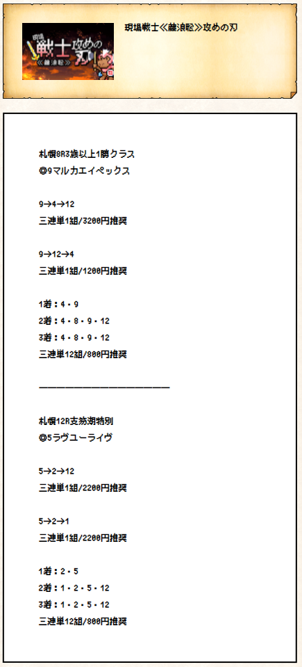 ホースクエスト8月29日有料情報買い目